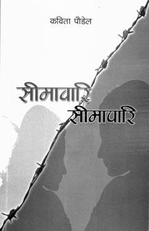 Simawari-Simapari