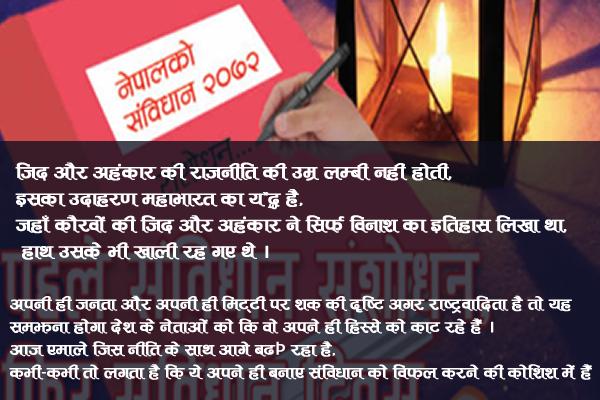 sambidhan-sansodhan