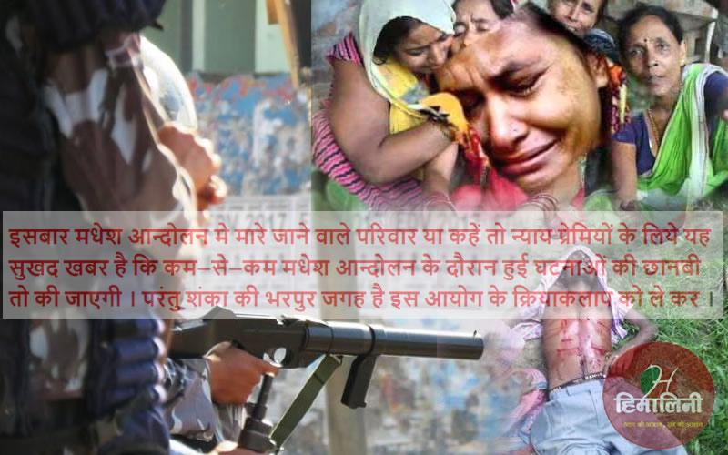 madhesh-aandolan-justice