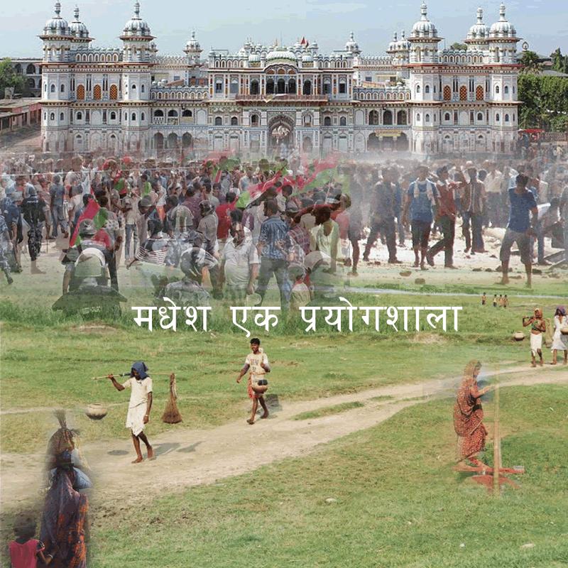 madhesh-ek-prayogshala