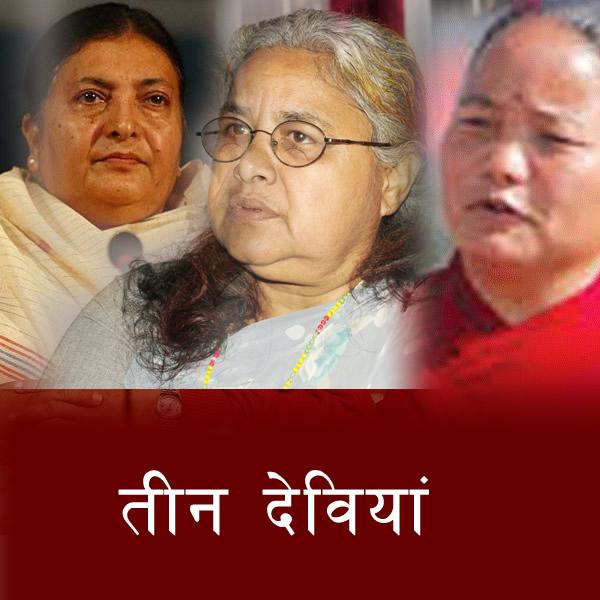 nepali-women-in-top-position