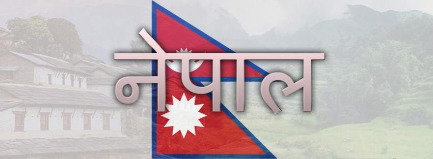 nepal rastrabad